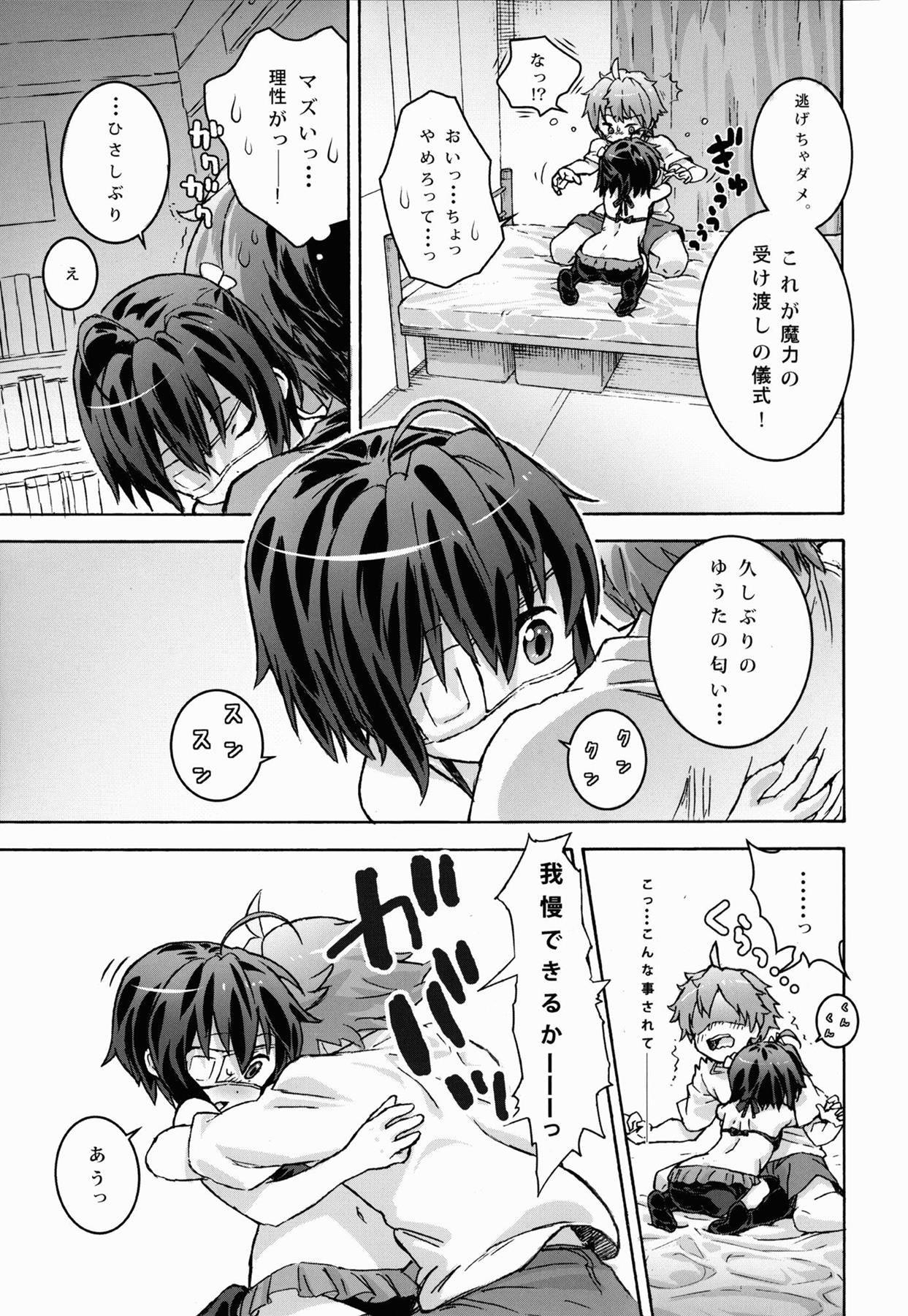 【エロ漫画】中二病でも恋がしたい! Hな水着で迫ってきた六花と気持ちよすぎるHな儀式♪