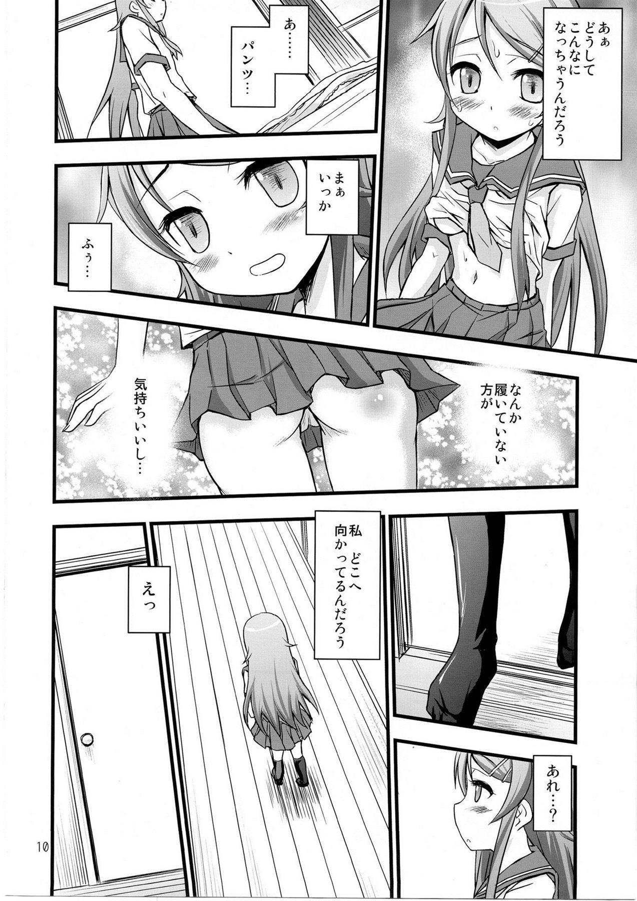 【エロ漫画】俺の妹がこんなに可愛いわけがない。 黒猫と桐乃が催眠術にかかって負けたくないのに求めちゃう