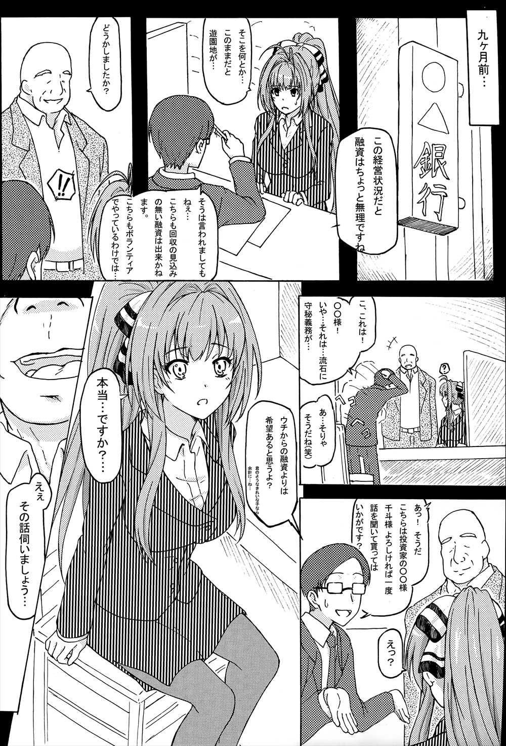【エロ漫画】甘城ブリリアントパーク パーク存続のために身体で融資を獲得する千斗