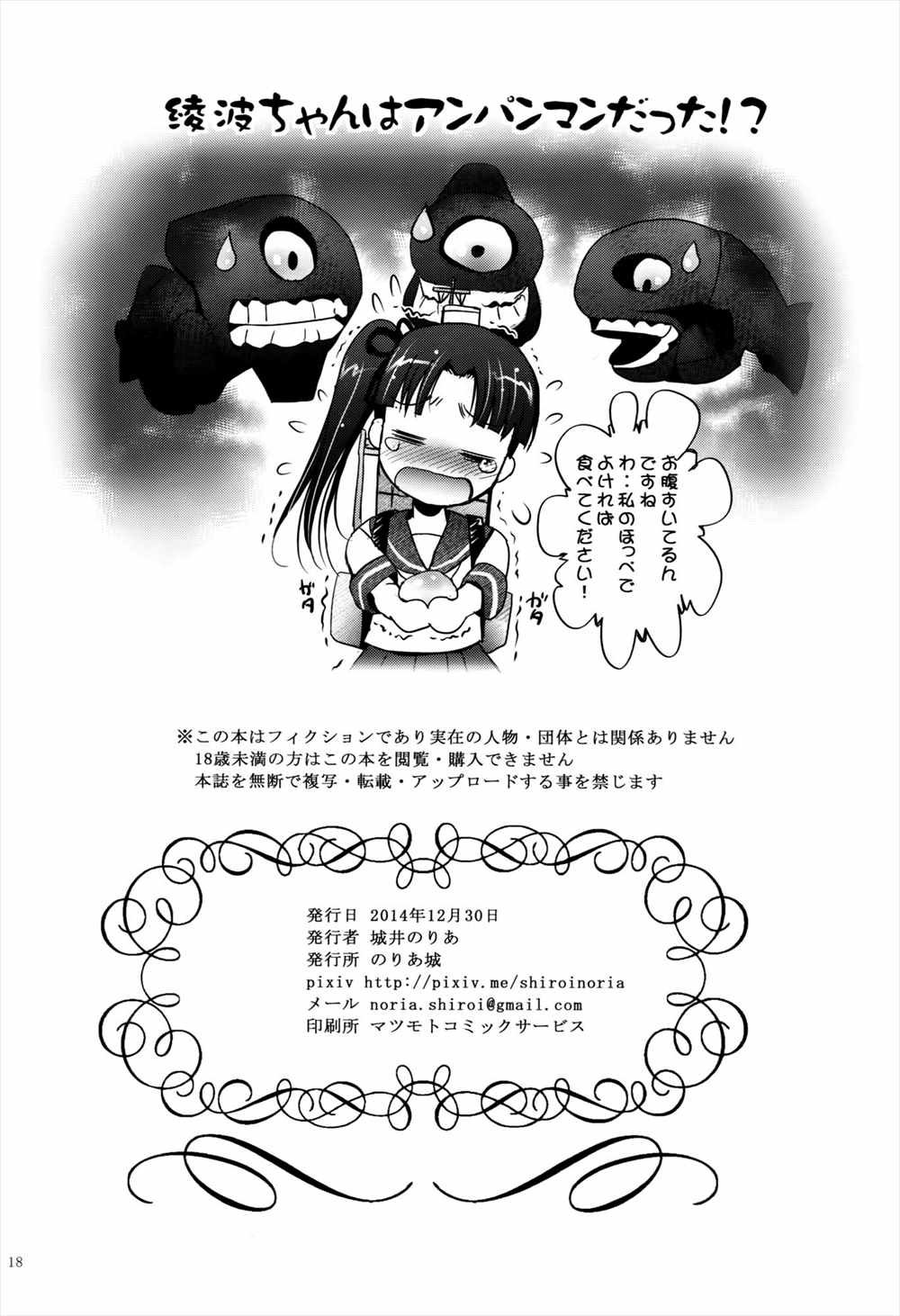 【エロ漫画】艦隊これくしょん ビスマルクお姉さまの匂いがついた提督のチンポにオイゲンちゃんがむしゃぶりついてる!