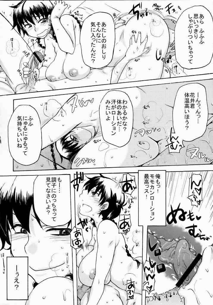 【エロ漫画】おおきく振りかぶって 体育倉庫で昼寝してるモモカンを襲ったら逆転されて童貞奪われちゃった!