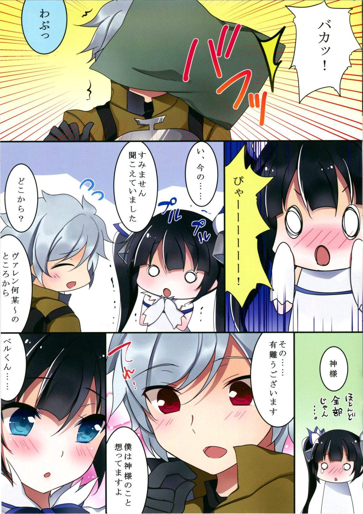【エロ漫画】ダンジョンに出会いを求めるのは間違っているだろうか ヘスティアちゃんとベル君がセックスして新しいファミリア作ろうとしてる!