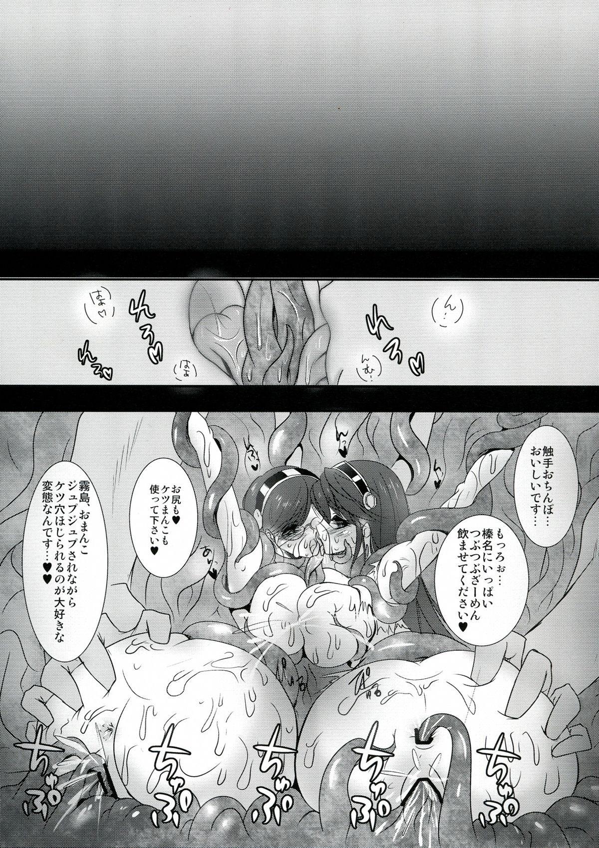 【エロ漫画】艦隊これくしょん 轟沈された榛名と霧島が深海棲艦の機械触手でドロドロに責められて快楽堕ち!