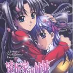 【遠坂家の姉妹】凛と士郎がイチャラブセックスしてたら桜が乱入してきて3Pに!【Fate/stay night】