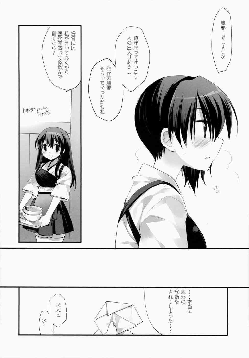 【エロ漫画】風引いて熱っぽくなってる加賀さんがエロかったから見舞いのつもりがセックスしちゃった!