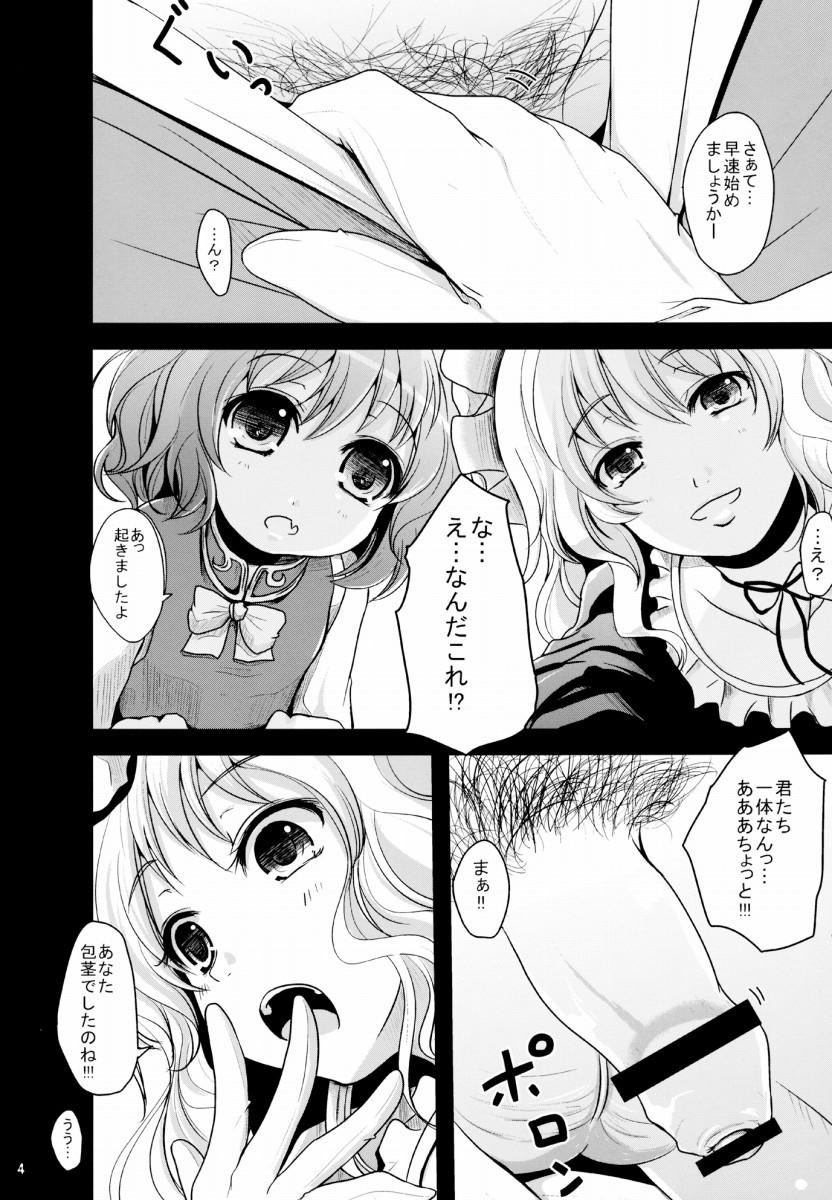 【エロ漫画】紫様にさらわれた男が罵られながら橙の性教育の教材にされちゃった!?