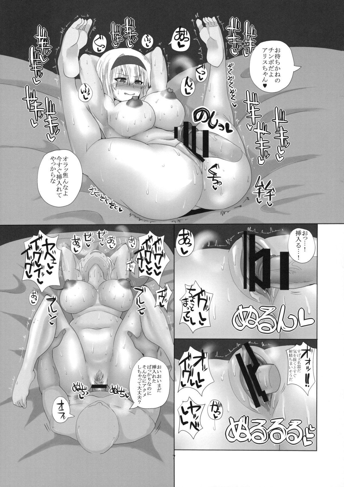 【エロ漫画】催眠術をかけられたアリスがド淫乱な変態肉便器になっちゃった!