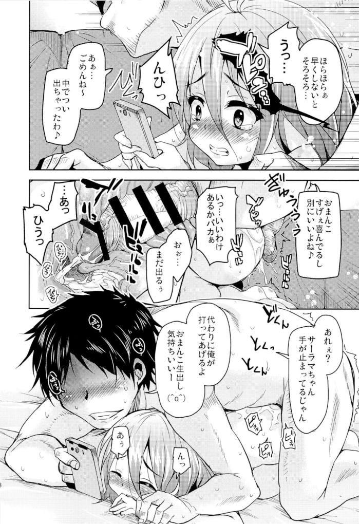 【エロ漫画】秘密の夜のアトラクションに迷い込んだラティファが間違って連れ込まれてロリマンに連続中出し!