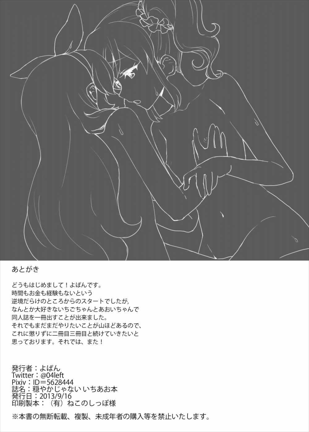 【エロ漫画】いちごちゃんとあおいちゃんがレズプレイでマ○コこすりあわせて絶頂!