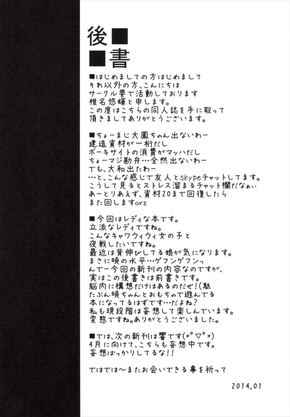 【エロ漫画】暁がオナニーしてたら提督が部屋に入ってきて・・・