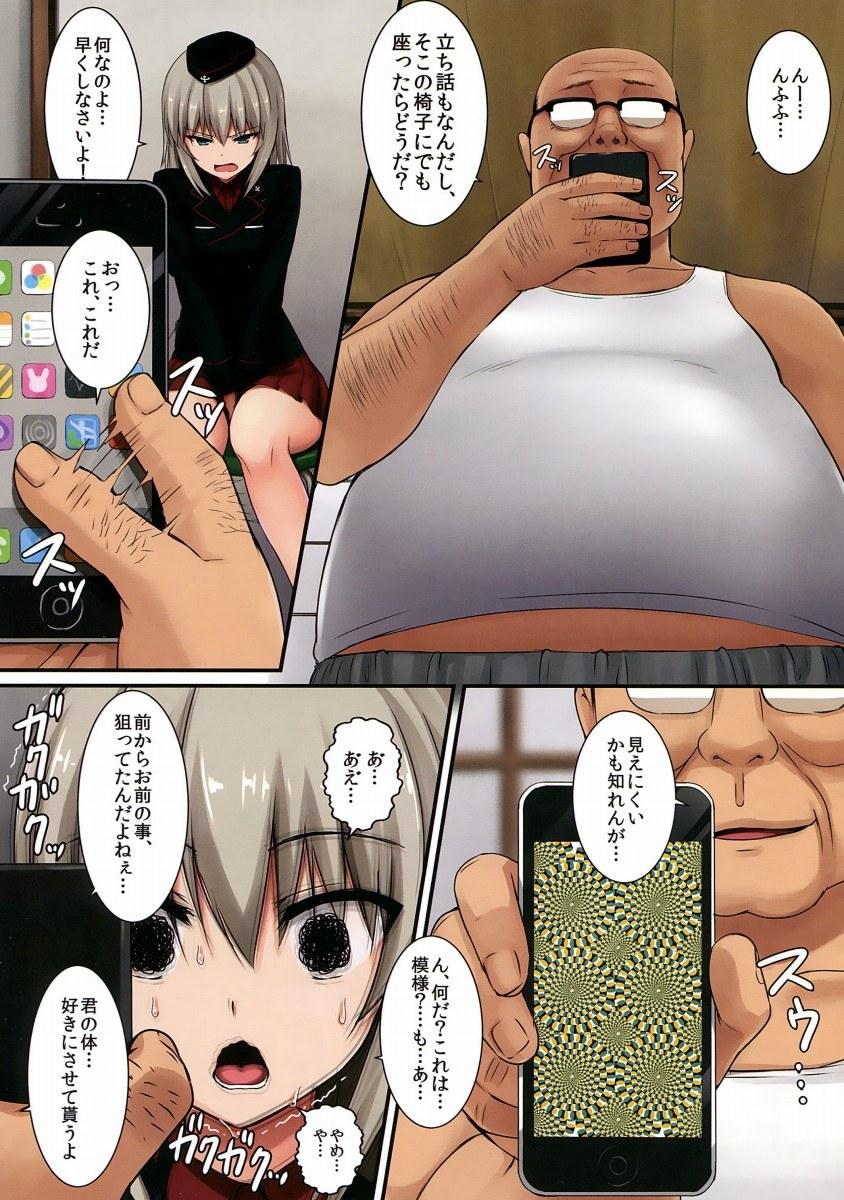 【エロ漫画】ツンツンなエリカ様をキモイオッサンが催眠術使って雌奴隷調教!