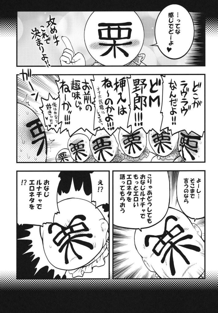 【エロ漫画】ドSなルナチャを拘束してキツキツのロリマンに大人チンポ生挿入!