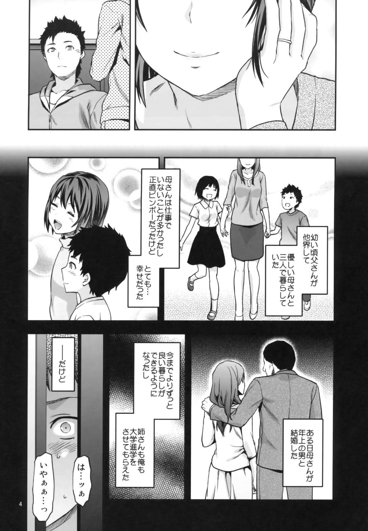 【エロ漫画】人妻の巨乳姉貴を旦那から寝とって中出ししまくって妊娠させちゃう鬼畜な変態弟wwwwww
