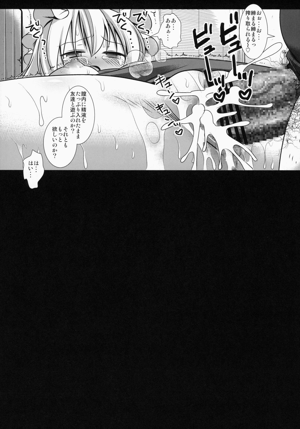 【エロ漫画】痴漢冤罪で駅長にマエリベリー・ハーンがお仕置きスパンキング中出しセックスでヤラれちゃうwwwwww