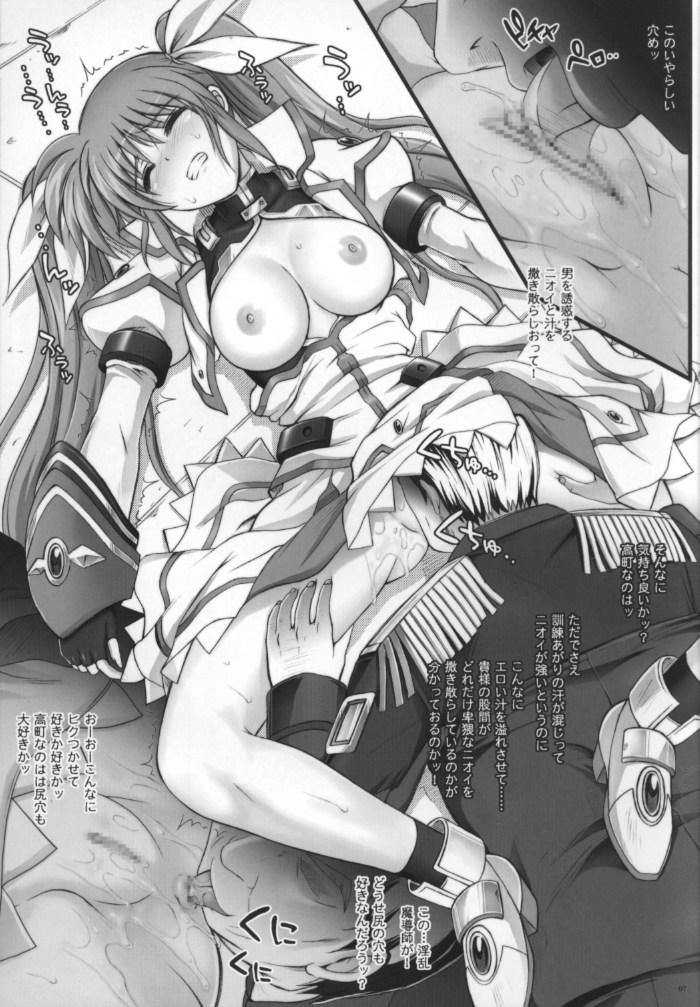 【エロ漫画】変態上官に睡眠魔法かけられたなのはちゃんが睡姦され溢れだすほどの大量ザーメンを中出しされるwwwww