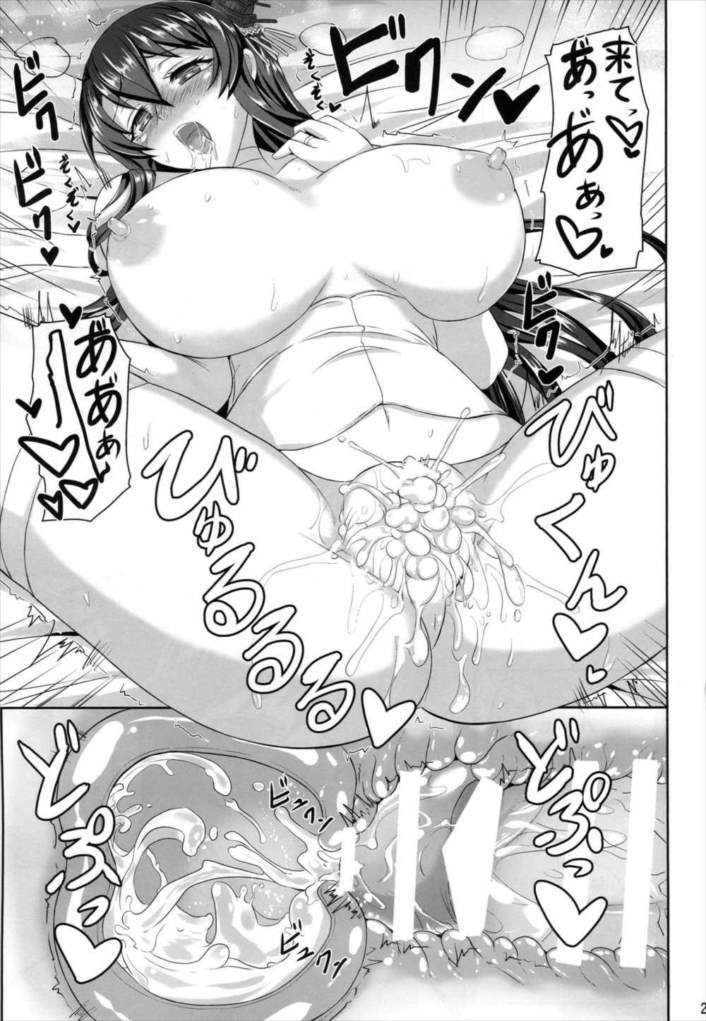 【エロ漫画】扶桑が提督と爆乳おっぱいで激しいパイズリして赤ちゃん宿るように子作りセクロスwwwwww