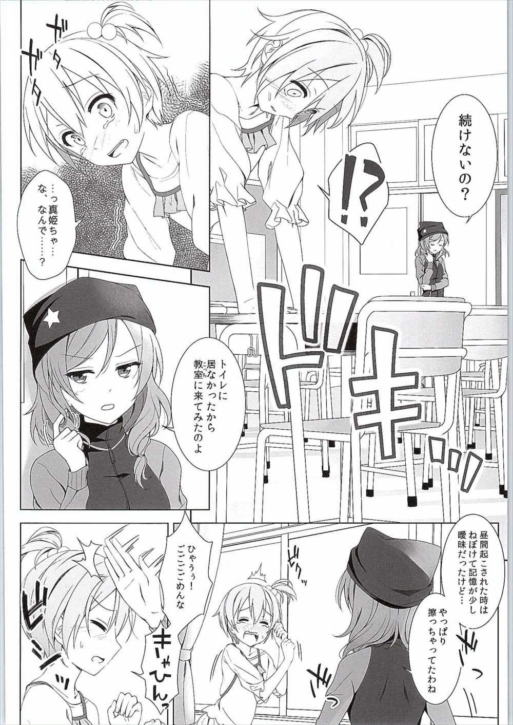 【エロ漫画】角オナが癖になってやめられない凛が真姫に見つかって手ほどきされながら角オナでイッちゃうwwwww