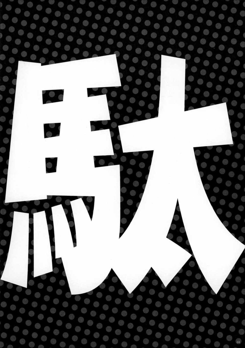 【エロ漫画】ココノツ君がほたるさんに朝から襲われてすげえ激しいセクロスに付き合わされてるんだがwwwwww