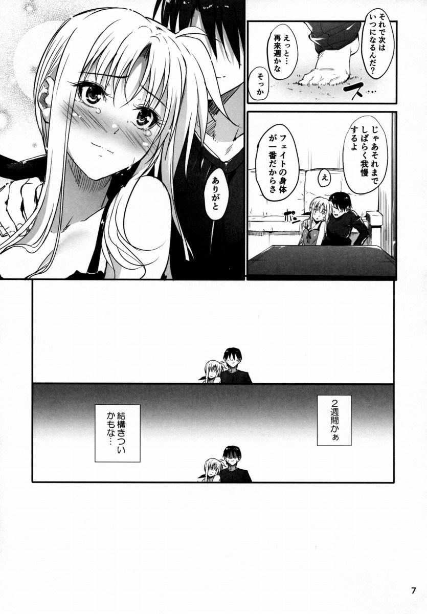 【エロ漫画】避妊してないのになかなか赤ちゃんできないフェイトに濃い精子出して孕ませちゃうwwwww