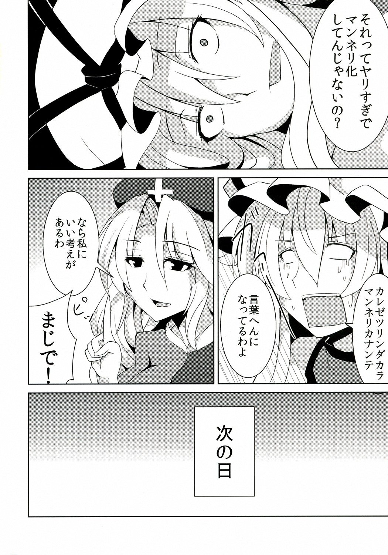 【エロ漫画】一日五回セクロスして飽きてた八雲紫と八意永琳がセフレを遊びで取っ替えてして乱交ファックwwwww