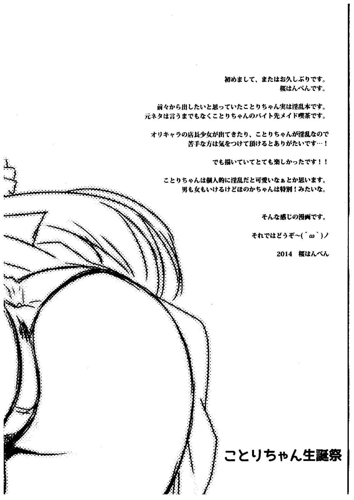 【エロ漫画】ことりちゃんが生誕祭でファンの男性に性ご奉仕しまくりで初妊娠しちゃうよwwwwwww
