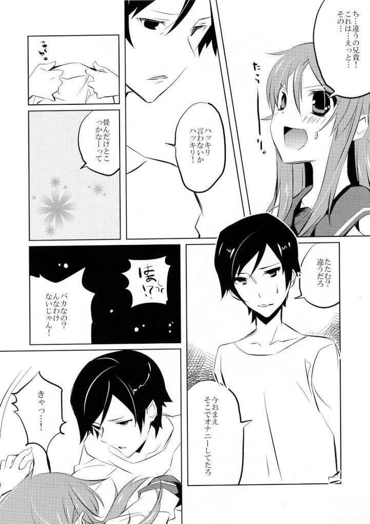 【エロ漫画】桐乃がお兄ちゃんのシャツをニオイながらオナニーしてるところを見つかってお兄ちゃんの前で一人オナニーさせられて