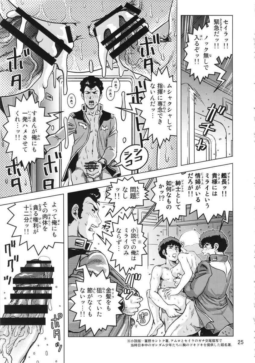 【エロ漫画】自慢のムチムチボディのセイラさんがWBクルーの士気を上げまくりwwwww淫らな痴態を晒してアヘ顔にwwwwwww