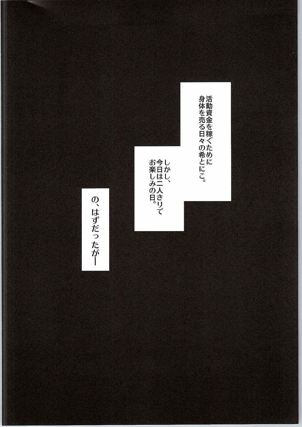 【エロ漫画】爆乳東條希と矢澤にこがレズプレイしながら男とハーレム3Pして身体売っちゃうwwwwww肉棒で感じながらレズプレイ楽しんじゃってるよwwwwww