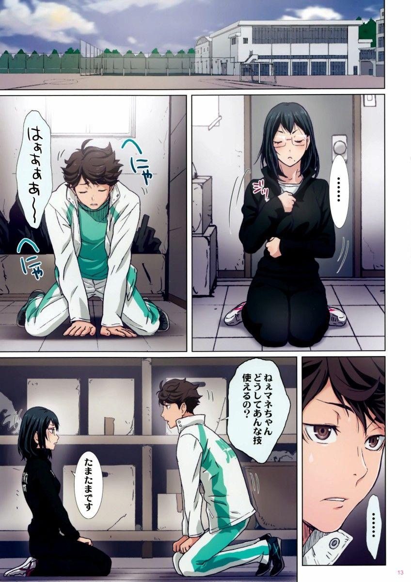 【エロ漫画】マネちゃんの奥をどんどん突いちゃうけど締まり良すぎてマジビックリwwwwwww