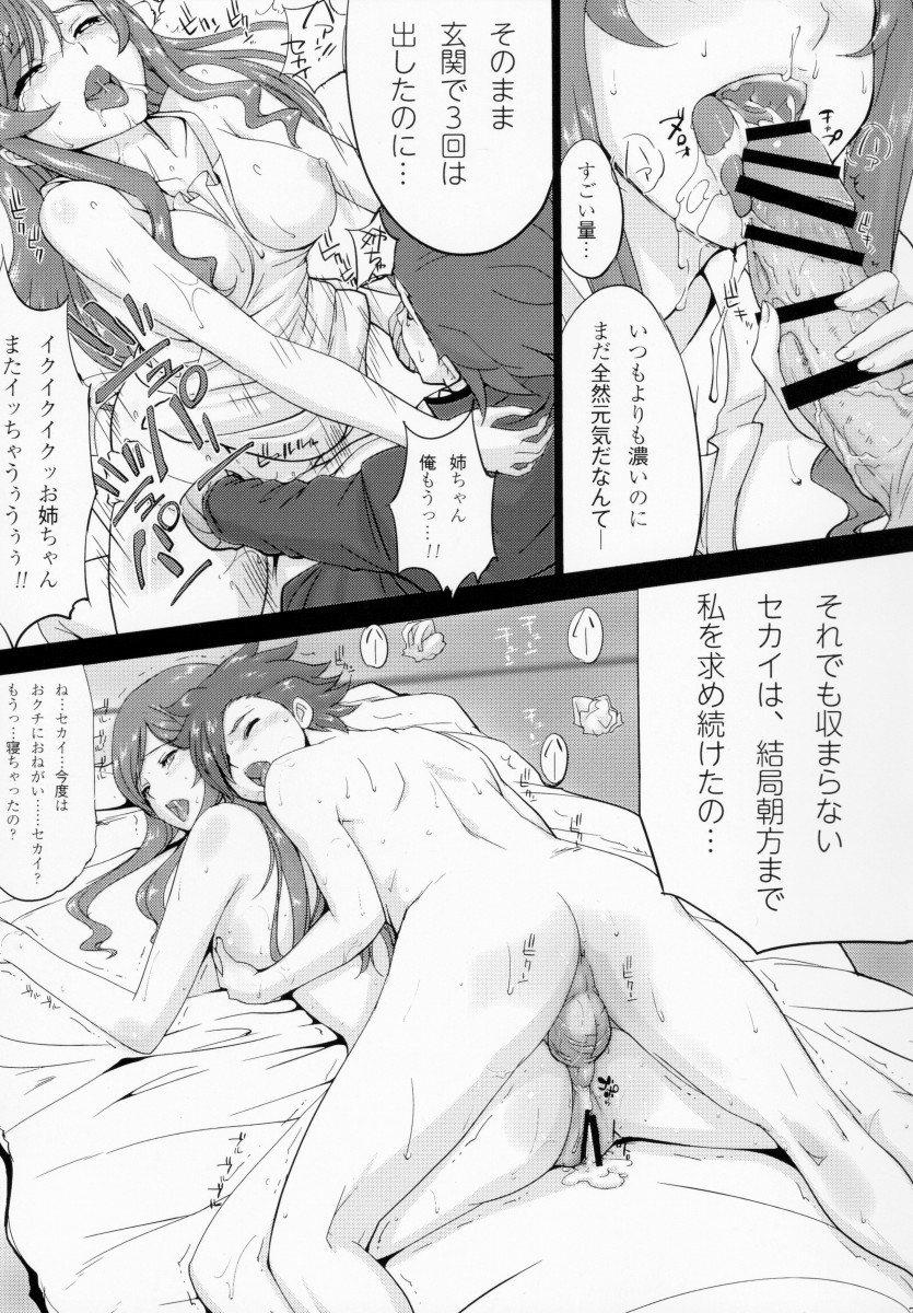 【エロ漫画】勃起が止まらない絶倫セカイがフミナとミライとセクロスしまくりwwwwww