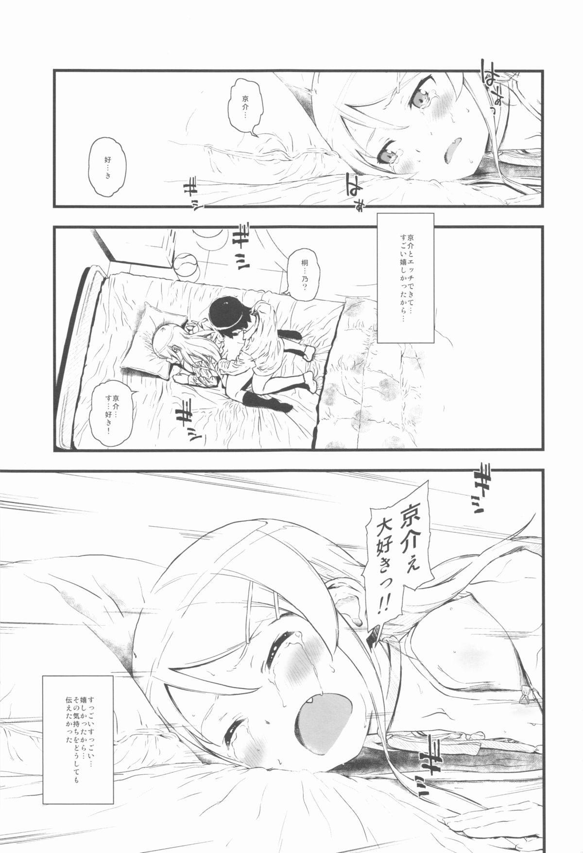 【エロ漫画】JC高坂桐乃のトロントロンオマンコに兄の高坂京介が近親相姦セックスでイチャラブして締りが最高な処女マンコにたっぷり中出ししちゃってるwwwww