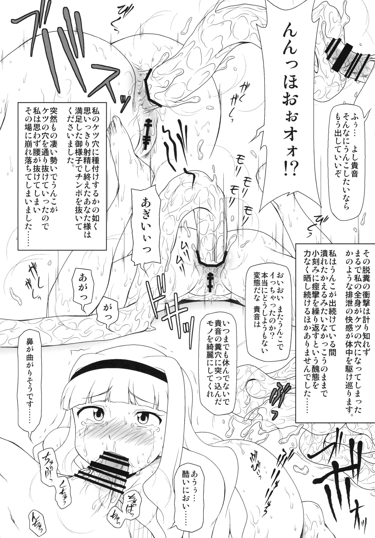 【エロ漫画】巨乳アイドルの四条貴音がPにアナル調教されてウンコ出しまくりwwwwwwアナルゆるゆるでセックスしながらウンコするしヤバイわwwwww
