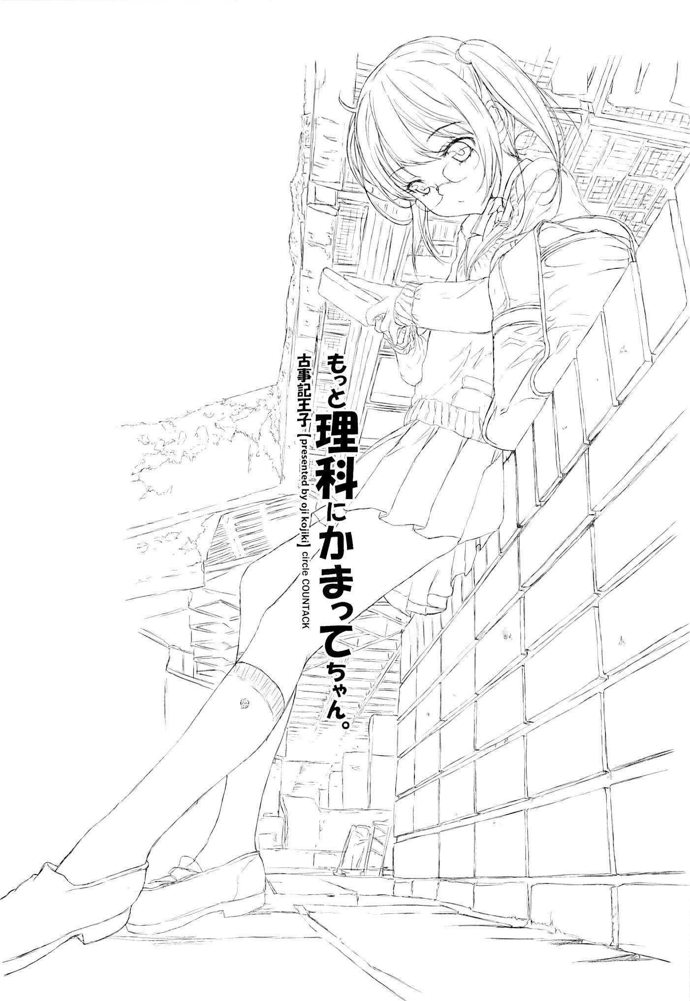 【エロ漫画】優等生系のメガネっ娘JKの理科が小鷹先輩を妄想してオナニーしてたら見られちゃって美乳おっぱいを吸われまくってオマンコくぱぁされて中出し射精されちゃうwwwwww