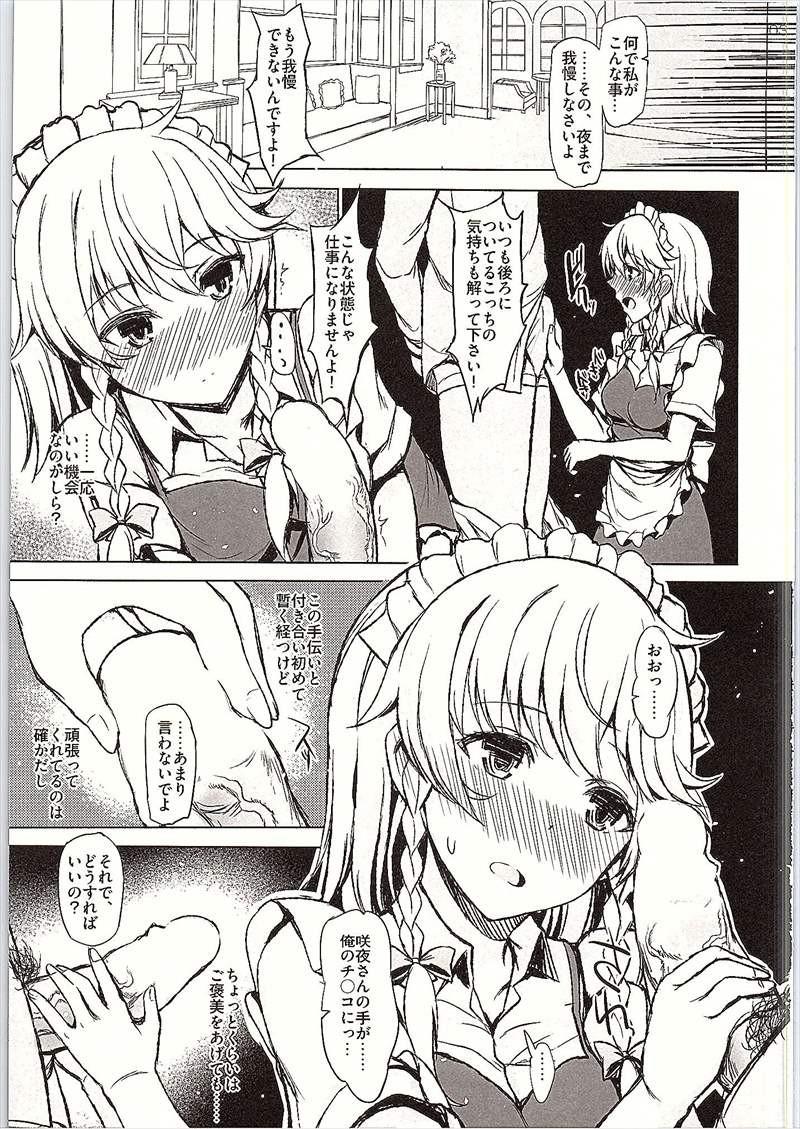 【エロ漫画】犬耳萌えな咲夜さんがメイドさんとしてご主人様にご奉仕させられてるwwwwwご主人様の初射精はもちろん中出しだおwwwww