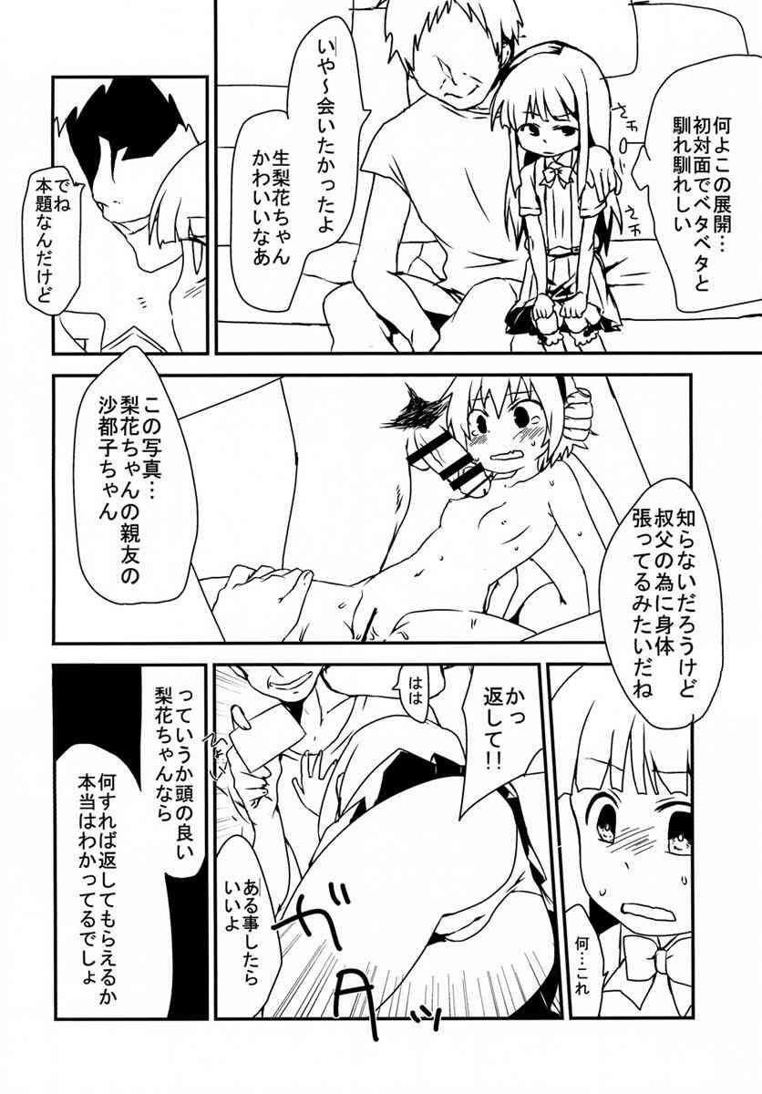 【エロ漫画】沙都子が強姦写真をネタに陵辱レ〇プされるwwwwwロリマン犯され続ける日々がたまらなくエロいwwwwww