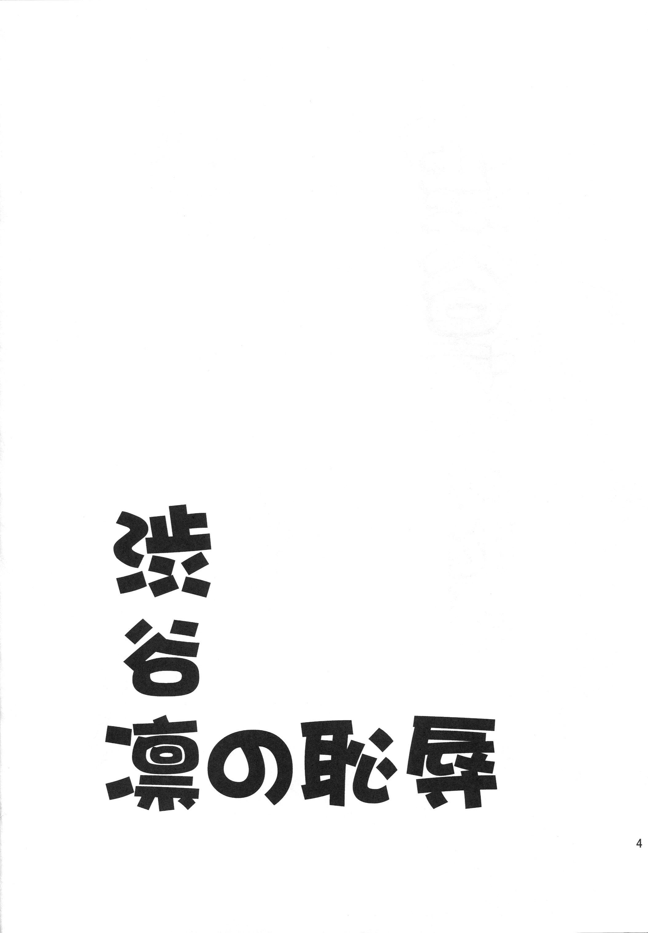 【エロ漫画】巨乳アイドルしぶりんが陵辱レ〇プされて完全な肉便器にwwwww大量中出しされ触手アナル陵辱されて理性崩壊しまくりwwwww