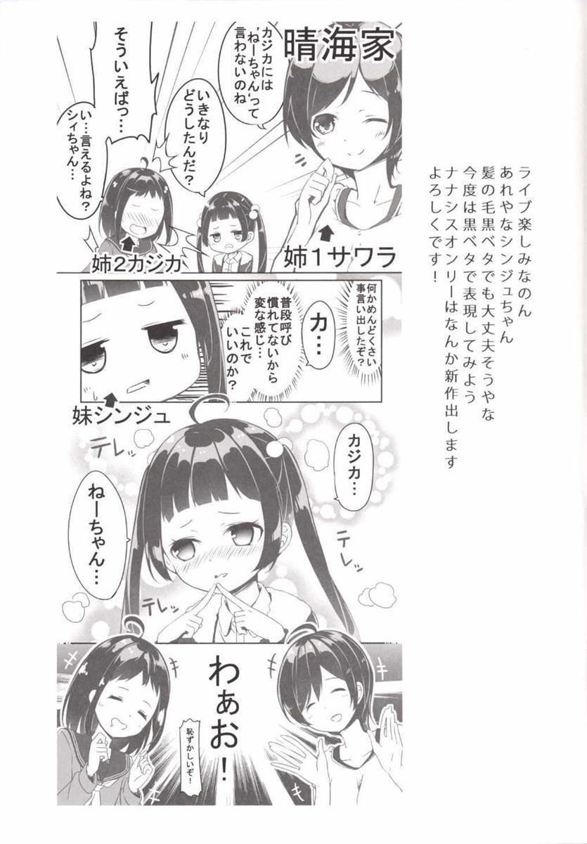 【エロ漫画】晴海カジカがJSロリ娘の晴海シンジュに性教育してフェラチオに中出し射精までしちゃってるwwwww