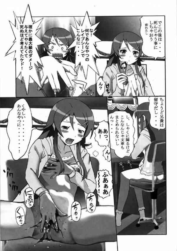 【エロ漫画】黒猫が強制フェラさせられギャグボール咥えた加奈子はあやせ女王様に調教されて躾されてアヘ顔になってますwwwww