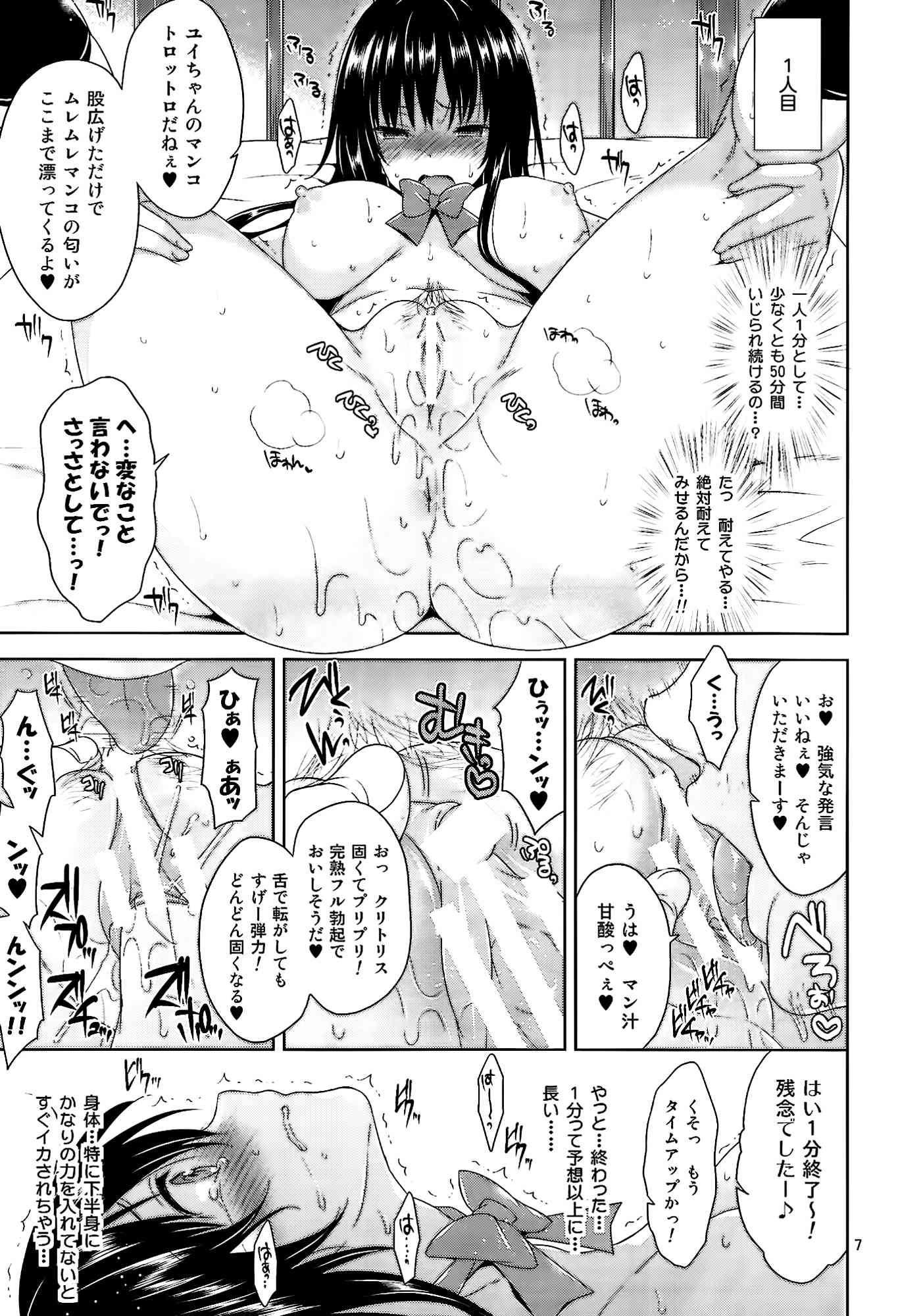 責め エロ 漫画 クリ