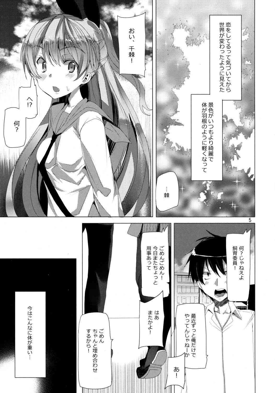 【エロ漫画】ロリ娘の千棘が媚薬クスリを飲んでオチンポの虜にwwwwwwデート中にも関わらず他の男のチンポしゃぶったりこれはもう重症ですwwwww