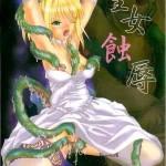 【Fate / stay night】触手を幻術のせいでシロウと勘違いしちゃうセイバーwwwww性欲が収まらなくて快楽堕ちしてアヘ顔wwwww【エロ漫画・同人誌】