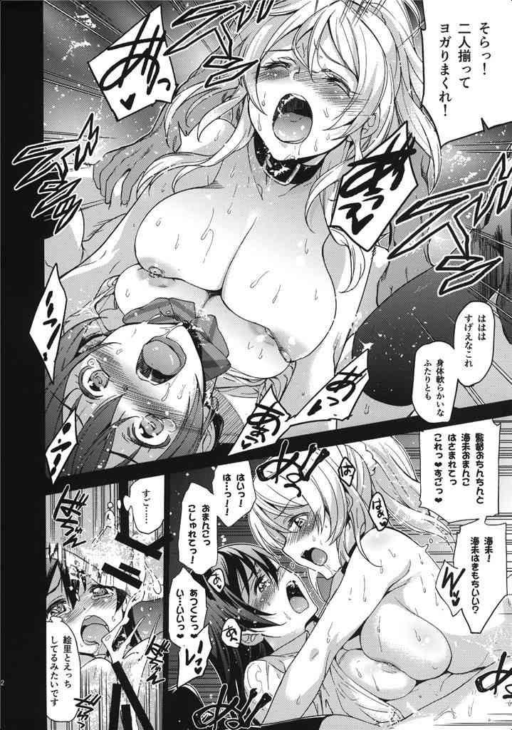 【エロ漫画】激カワアイドルの絵里と海未が撮影中に媚薬効果でキスしてレズプレイ初めてそこから輪姦セックスでハメられまくりでアヘ顔絶頂wwwwww