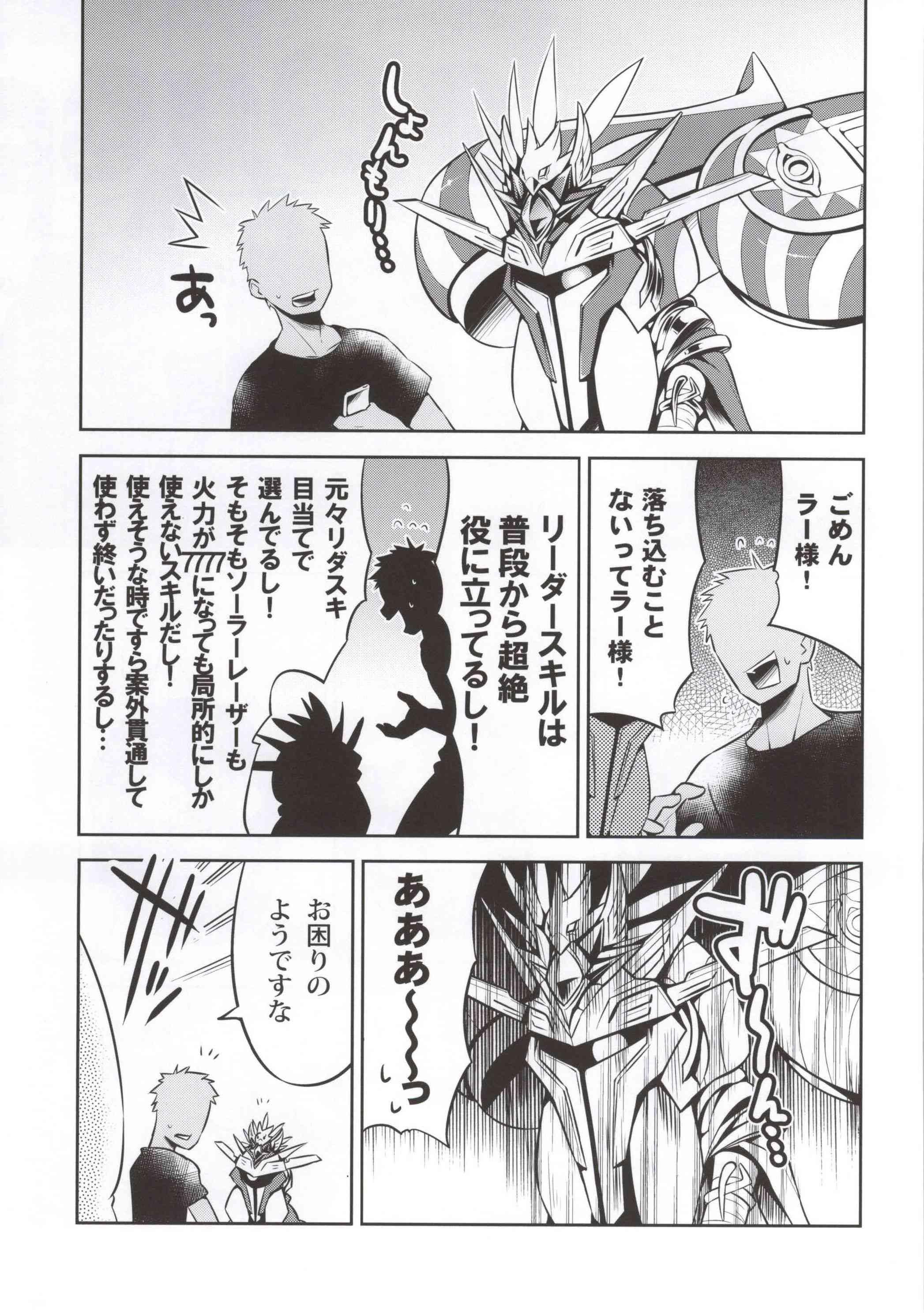 【エロ漫画】ラーをスキラゲするためショタっ子のアナルを調教して中出ししてザーメンを注ぎ込んでますwwwww