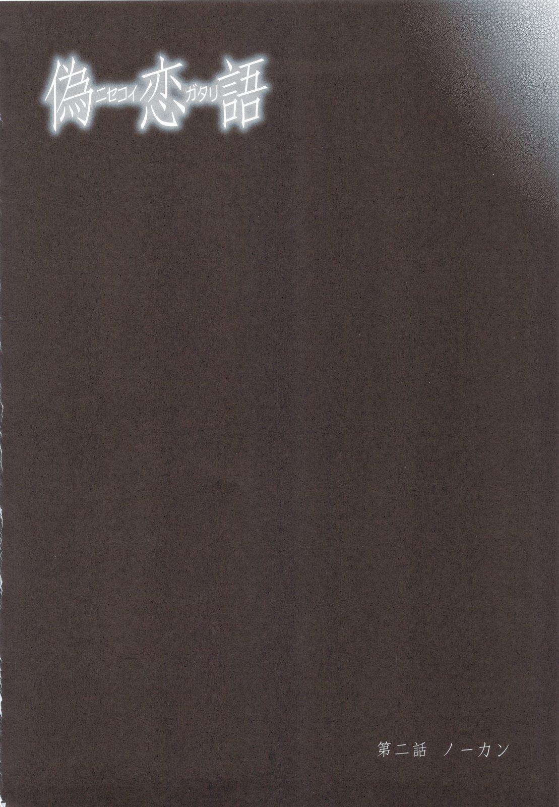 【エロ漫画】ロリJKの小野寺小咲が監禁されオナニー強要させられて男にアナル責めされちゃうwwwww処女マンコを犯されないかわりにアナルハメ撮りされてますwwwww