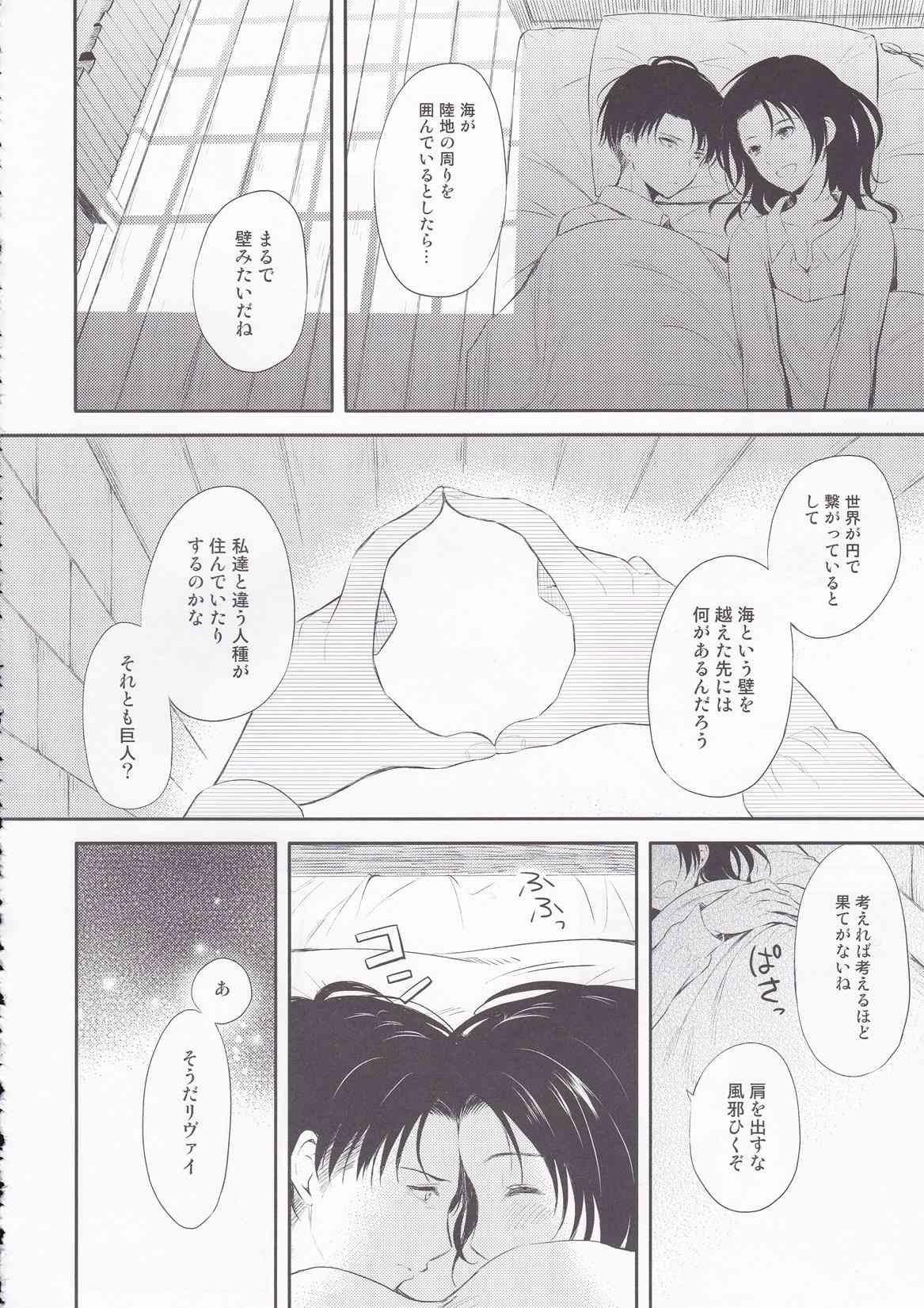 【エロ漫画】メガネっ娘のハンジがリヴァイ兵長とベッドでイチャラブセックスを繰り広げてますwwwww
