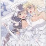 【ラブライブ!】巨乳JK東條希と絢瀬絵里がレズビアンとして結婚してイチャラブレズセックスしまくりですwwwww【エロ漫画・同人誌】