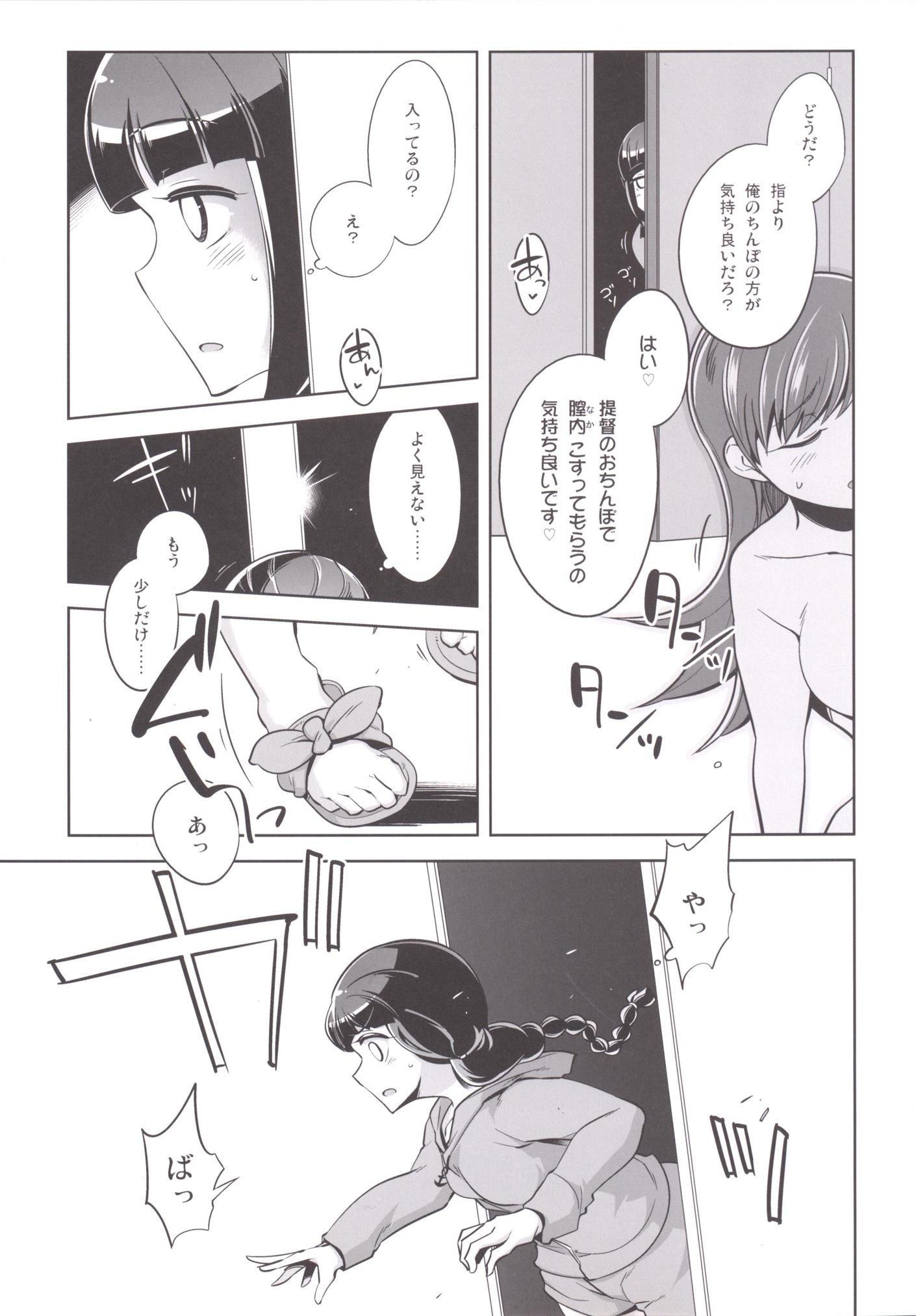 【エロ漫画】色白爆乳美女の北上に見せつけながら大井と催眠姦して中出しセックスしちゃってますwwwww
