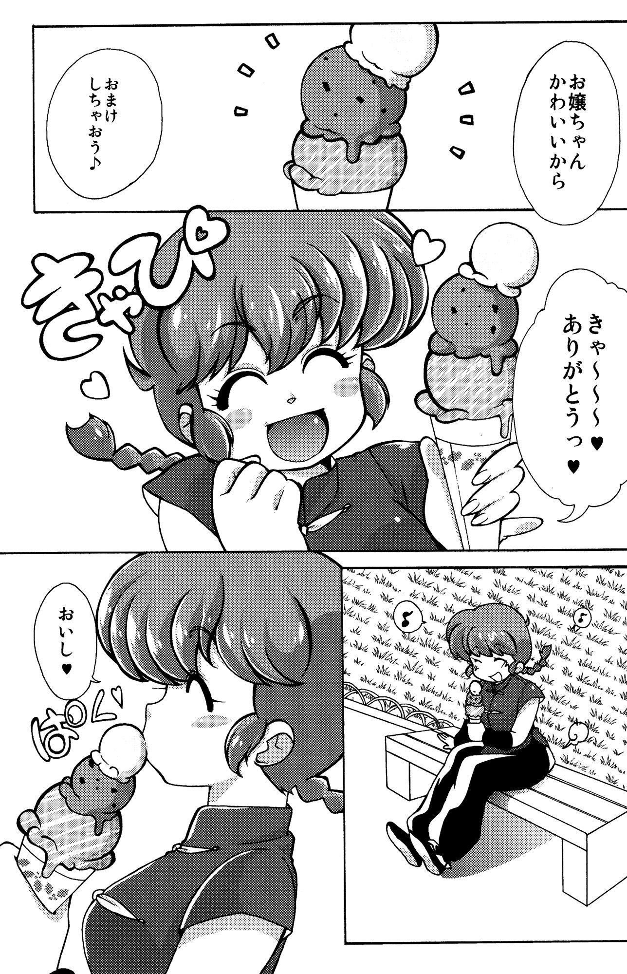 【エロ漫画】食べるの大好きな早乙女乱馬が媚薬入りクッキー食べてムチムチ巨乳ボディで九能帯刀を痴女って激しいフェラに中出しセックスしちゃってますwwwww