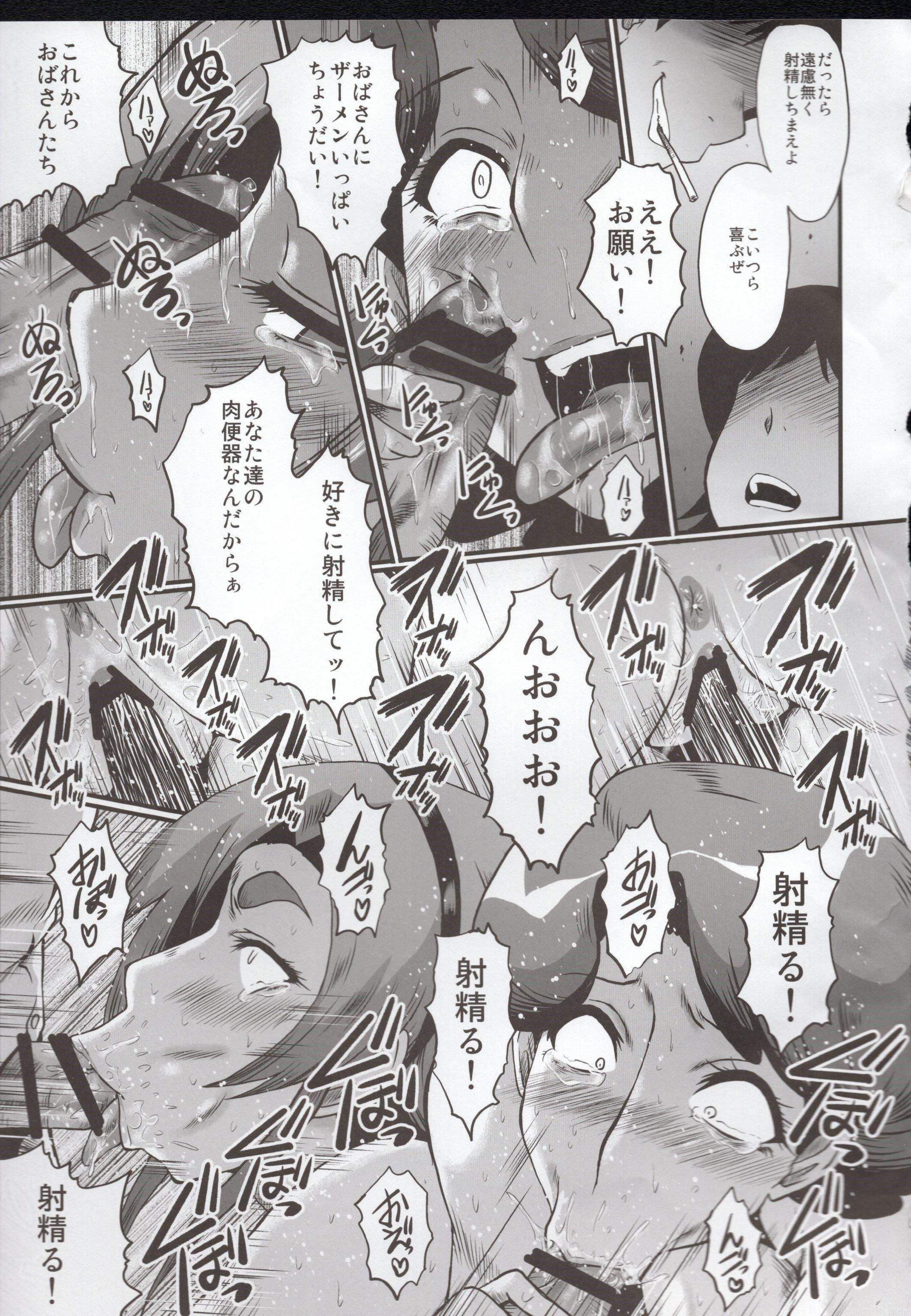 【エロ漫画】巨乳ビッチ人妻の春風はるか、飛鳥みのりが若いチンポに貪りつきアヘ顔全開ハメ撮り中出し乱交しちゃってますwwwww