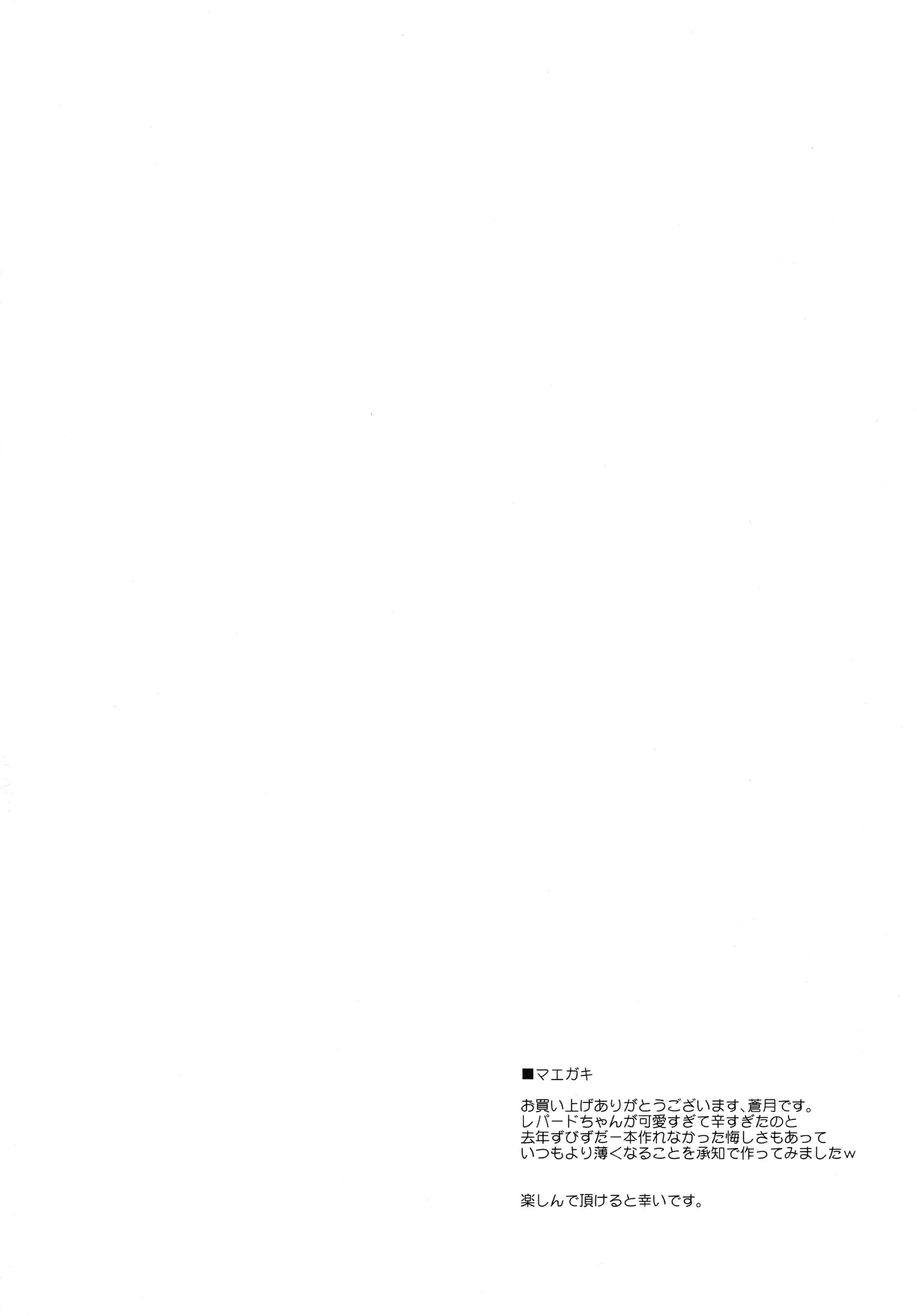 【エロ漫画】ちっぱいロリ娘のレパードが食料もらう代わりにロリマンでご奉仕セックスさせられてパイパンマンコに中出しされて調教されてますwwwww